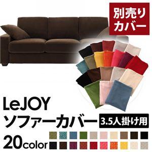【カバー単品】ソファーカバー 3.5人掛け用【LeJOY ワイドタイプ】 モカブラウン 【リジョイ】:20色から選べる!カバーリングソファ