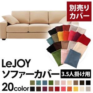 【カバー単品】ソファーカバー 3.5人掛け用【L...の商品画像