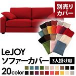 �yColorful Living Selection LeJOY�z���W���C�V���[�Y:20�F����I�ׂ�!�J�o�[�����O�\�t�@�E���C�h�^�C�v �y�ʔ���J�o�[�z3�l�|�� (�J���[�F�T�����b�h)