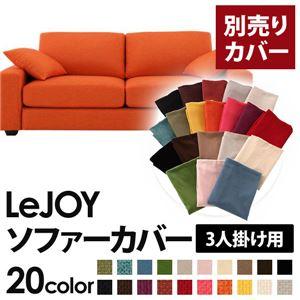 【単品】ソファーカバー 3人掛け用【LeJOY】ワイドタイプ ジューシーオレンジ 【リジョイ】:20色から選べる!カバーリングソファの詳細を見る