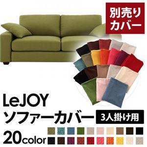 【単品】ソファーカバー 3人掛け用【LeJOY】ワイドタイプ モスグリーン 【リジョイ】:20色から選べる!カバーリングソファの詳細を見る