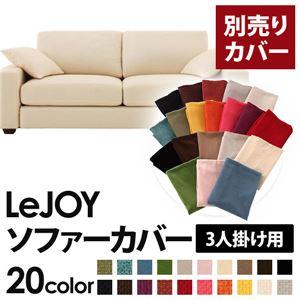 【単品】ソファーカバー 3人掛け用【LeJOY】ワイドタイプ ミルキーアイボリー 【リジョイ】:20色から選べる!カバーリングソファの詳細を見る