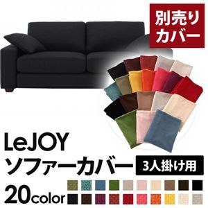 【単品】ソファーカバー 3人掛け用【LeJOY】ワイドタイプ ジェットブラック 【リジョイ】:20色から選べる!カバーリングソファの詳細を見る