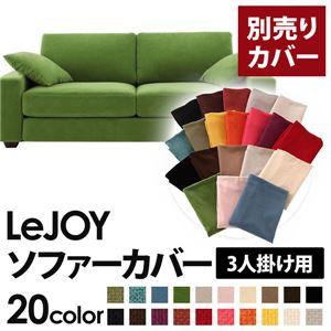 【単品】ソファーカバー 3人掛け用【LeJOY】ワイドタイプ グラスグリーン 【リジョイ】:20色から選べる!カバーリングソファの詳細を見る