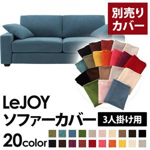 【単品】ソファーカバー 3人掛け用【LeJOY】ワイドタイプ ロイヤルブルー 【リジョイ】:20色から選べる!カバーリングソファの詳細を見る