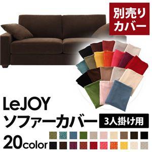 【単品】ソファーカバー 3人掛け用【LeJOY】ワイドタイプ モカブラウン 【リジョイ】:20色から選べる!カバーリングソファの詳細を見る