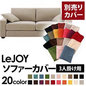 【単品】ソファーカバー 3人掛け用【LeJOY】ワイドタイプ アーバングレー 【リジョイ】:20色から選べる!カバーリングソファの詳細を見る