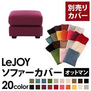 【単品】ソファーカバー オットマン用【LeJOY】ワイドタイプ グレープパープル 【リジョイ】;20色から選べる!カバーリングソファの詳細を見る