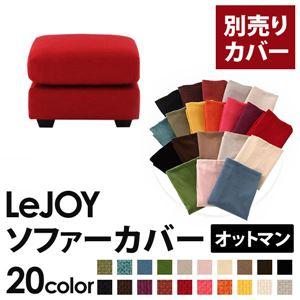 【単品】ソファーカバー オットマン用【LeJOY】ワイドタイプ サンレッド 【リジョイ】;20色から選べる!カバーリングソファの詳細を見る
