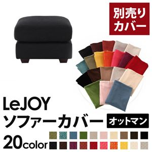 【カバー単品】ソファーカバー 足置き(オットマン)用【LeJOY ワイドタイプ】 ジェットブラック 【リジョイ】:20色から選べる!カバーリングソファ