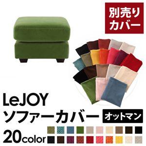 【単品】ソファーカバー オットマン用【LeJOY】ワイドタイプ グラスグリーン 【リジョイ】;20色から選べる!カバーリングソファの詳細を見る