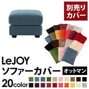 【単品】ソファーカバー オットマン用【LeJOY】ワイドタイプ ロイヤルブルー 【リジョイ】;20色から選べる!カバーリングソファの詳細を見る