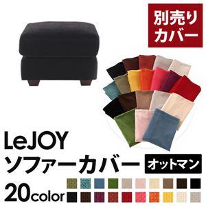 【カバー単品】ソファーカバー 足置き(オットマン)用【LeJOY ワイドタイプ】 クールブラック 【リジョイ】:20色から選べる!カバーリングソファ