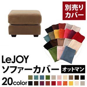 【単品】ソファーカバー オットマン用【LeJOY】ワイドタイプ マロンベージュ 【リジョイ】;20色から選べる!カバーリングソファの詳細を見る