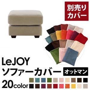 【単品】ソファーカバー オットマン用【LeJOY】ワイドタイプ アーバングレー 【リジョイ】;20色から選べる!カバーリングソファの詳細を見る