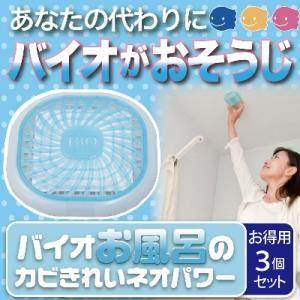 【バイオお風呂のカビきれいネオパワー】お得用3個セット - 拡大画像