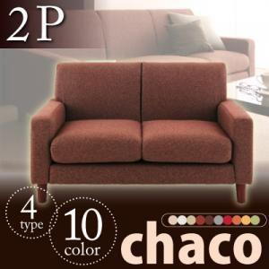 10色から選べる!カバーリングソファ【Chaco】チャコ