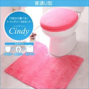 トイレ3点セット【Cindy】ピンク 普通U型 13色から選べる!トイレタリー3点セット 【Cindy】シンディー - 拡大画像
