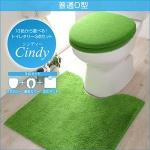 トイレ3点セット【Cindy】レッドチェリー 普通O型 13色から選べる!トイレタリー3点セット【Cindy】シンディーの詳細を見る