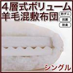 防ダニ・抗菌防臭4層式ボリューム羊毛混敷布団(シングル) アイボリー 税込:11,214円