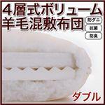 防ダニ・抗菌防臭4層式ボリューム羊毛混敷布団(ダブル) アイボリー 税込:16,275円