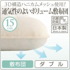 【単品】敷布団 ダブル 3D構造ハニカムメッシュ使用!通気性のよいボリューム敷布団の詳細を見る