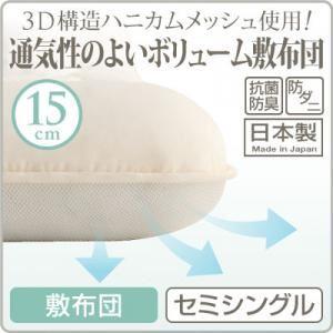 【単品】敷布団 セミシングル 3D構造ハニカムメッシュ使用!通気性の良いボリューム敷布団の詳細を見る