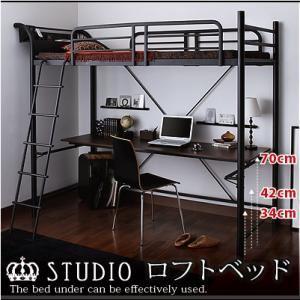 おしゃれでシンプルなベッド コンセント付き 3段可動デスク&コンセント宮棚付きロフトベッド【Studio】ステューディオ