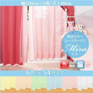 おしゃれな部屋作りに カーテン【Mira】ピンク 幅100cm×2枚/丈148cm 6色×54サイズから選べる防炎ミラーレースカーテン