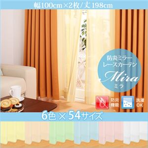 カーテン【Mira】ピンク 幅100cm×2枚/丈198cm 6色×54サイズから選べる防炎ミラーレースカーテン【Mira】ミラの詳細を見る