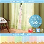 カーテン【Mira】ピンク 幅100cm×2枚/丈218cm 6色×54サイズから選べる防炎ミラーレースカーテン【Mira】ミラ