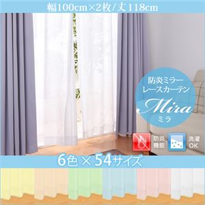 カーテン【Mira】ブルー 幅100cm×2枚/丈118cm 6色×54サイズから選べる防炎ミラーレースカーテン【Mira】ミラの詳細を見る