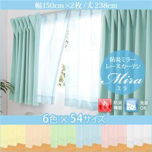 6色×54サイズから選べる防炎ミラーレースカーテン【Mira】ミラ 幅150cm×2枚/丈238cm オレンジ - 拡大画像