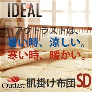 アウトラスト(R)シリーズ【IDEAL】アイディール肌掛布団(セミダブル)