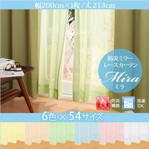 カーテン【Mira】ブルー 幅200cm×1枚/丈213cm 6色×54サイズから選べる防炎ミラーレースカーテン【Mira】ミラの詳細を見る