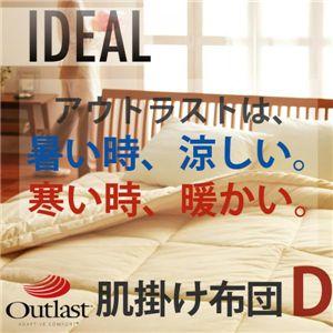アウトラスト(R)シリーズ【IDEAL】アイディール肌掛布団(ダブル)