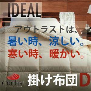 オールシーズン温度調整素材アウトラスト(R)シリーズ 【IDEAL】アイディール 掛布団(ダブル) アイボリー