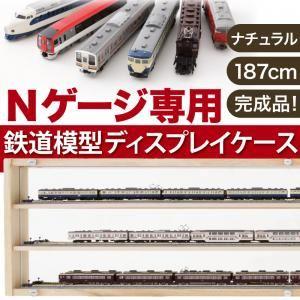 Nゲージ専用鉄道模型ディスプレイケース ナチュラル幅187 - 拡大画像