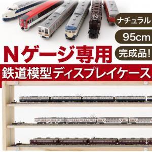 Nゲージ専用鉄道模型ディスプレイケース ナチュラル幅95 - 拡大画像