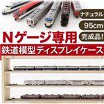 Nゲージ専用鉄道模型ディスプレイケース ナチュラル幅95
