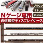 Nゲージ専用鉄道模型ディスプレイケース ブラウン幅122
