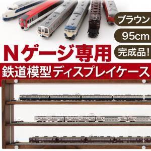 Nゲージ専用鉄道模型ディスプレイケース ブラウン幅95 - 拡大画像