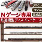 Nゲージ専用鉄道模型ディスプレイケース ブラウン幅95