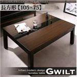 ブックマークする  アーバンモダンデザインこたつテーブル【GWILT】グウィルト 長方形(105×75)
