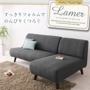 アームレスカウチソファ【Lamer】ラメール ブラック - 拡大画像