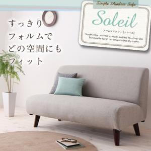 アームレスソファ【Soleil】ソレイユ