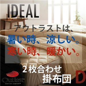 アウトラスト(R)シリーズ【IDEAL】アイディール2枚合わせ掛布団(ダブル)