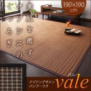 アジアンデザインバンブーラグ【vale】バレ 190×190cm(チェック柄) ナチュラル×ブラウン - 拡大画像