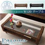 アバカシリーズ  【Parama】パラマ W120テーブル (カラー:ブラウン)
