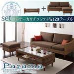 ソファーセット【Parama】ナチュラル(クッション:ブラウン) アバカシリーズ 【Parama】パラマ コーナーカウチソファ+テーブルセット